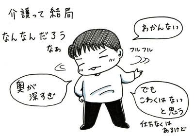 84介護って何?.jpg